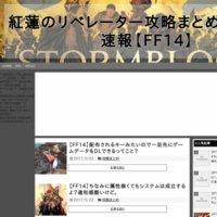 紅蓮のリベレーター攻略まとめ赤魔道士速報【FF14】